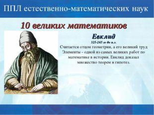 10 великих математиков Евклид 325-265 гг до н.э. Считается отцом геометрии, а
