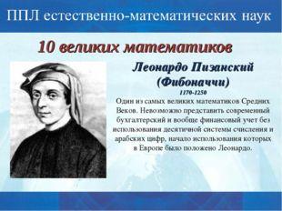 10 великих математиков Леонардо Пизанский (Фибоначчи) 1170-1250 Один из самых