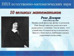 10 великих математиков Рене Декарт 31.03.1596-11.02.1650 Французский философ,
