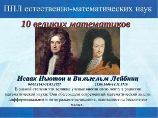 10 великих математиков Исаак Ньютон и Вильгельм Лейбниц 04.01.1643-31.03.1727