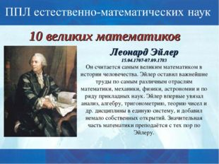 10 великих математиков Леонард Эйлер 15.04.1707-07.09.1783 Он считается самым