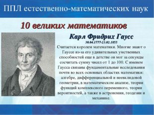 10 великих математиков Карл Фридрих Гаусс 30.04.1777-23.02.1855 Считается кор