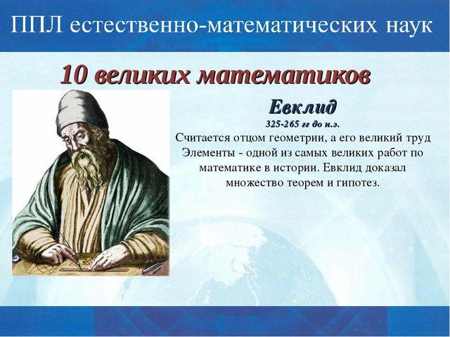 10 великих математиков Евклид 325-265 гг до н.э. Считается отцом геометрии, а...