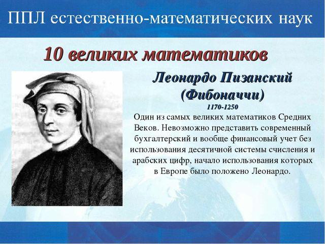 10 великих математиков Леонардо Пизанский (Фибоначчи) 1170-1250 Один из самых...