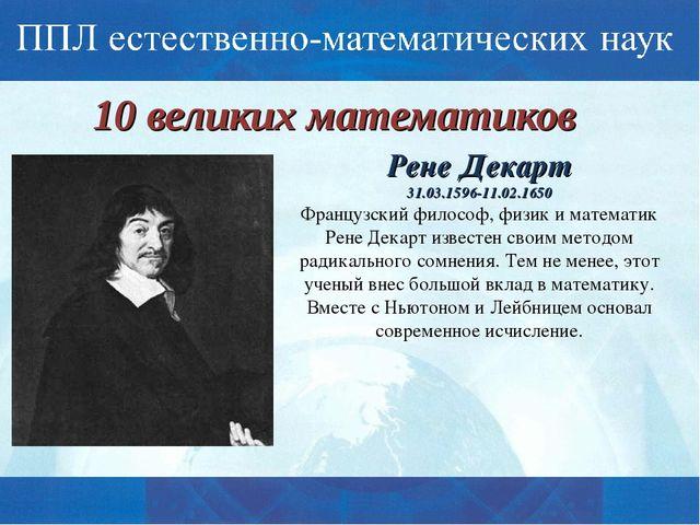10 великих математиков Рене Декарт 31.03.1596-11.02.1650 Французский философ,...