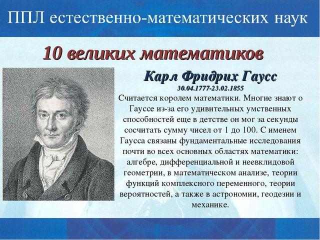 10 великих математиков Карл Фридрих Гаусс 30.04.1777-23.02.1855 Считается кор...