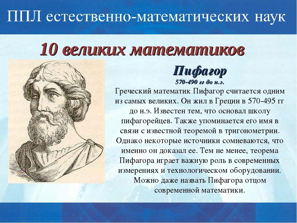 10 великих математиков Пифагор 570-490 гг до н.э. Греческий математик Пифагор...