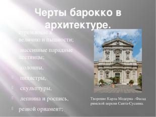 Черты барокко в архитектуре. стремление к величию и пышности; массивные парад