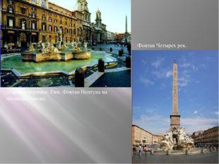 Лоренцо Бернини. Рим. Фонтан Нептуна на площади Навона. Фонтан Четырех рек.