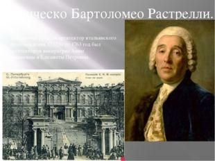 Знаменитыйрусскийархитекторитальянскогопроисхождения. С1730по1763 год