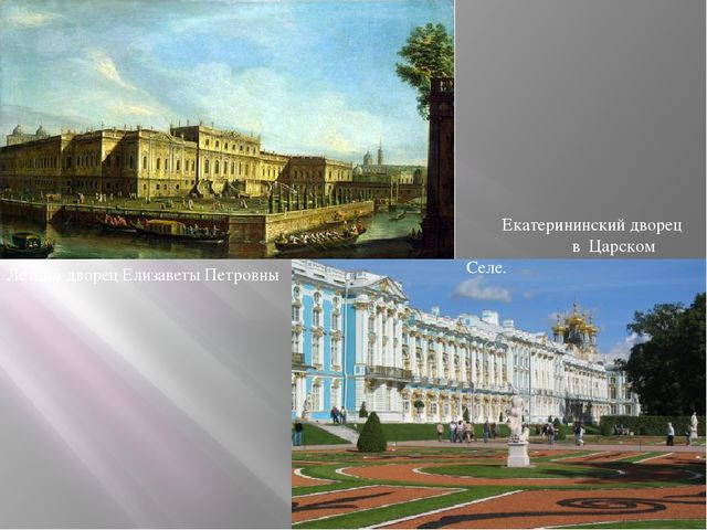 Летний дворец Елизаветы Петровны Екатерининский дворец в Царском Селе.