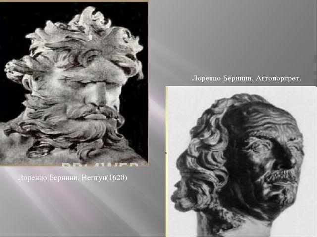 Лоренцо Бернини. Нептун(1620) Лоренцо Бернини. Автопортрет.