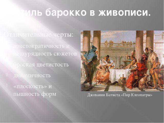 Стиль барокко в живописи. Отличительные черты: аристократичность и незаурядно...