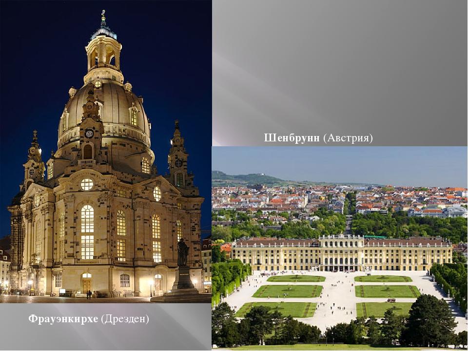 Фрауэнкирхе (Дрезден) Шенбрунн (Австрия)