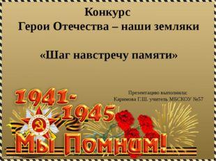 Конкурс Герои Отечества – наши земляки «Шаг навстречу памяти» Презентацию вып