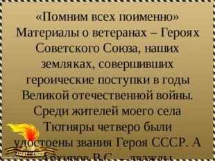 «Помним всех поименно» Материалы о ветеранах – Героях Советского Союза, наших