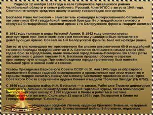 Родился 12 ноября 1914 года в селе Губернское Аргаяшского района Челябинско