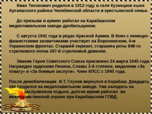 Иван Тихонович родился в 1912 году в селе Кузнецкое ныне Аргаяшского района