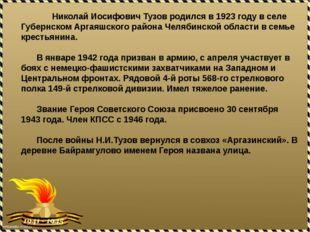 Николай Иосифович Тузов родился в 1923 году в селе Губернском Аргаяшского р