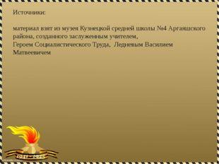 Источники: материал взят из музея Кузнецкой средней школы №4 Аргаяшского райо