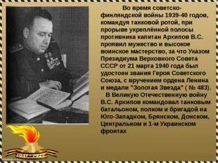 Во время советско-финляндской войны 1939-40 годов, командуя танковой ротой,