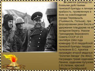 За умелое руководство боевыми действиями танковой бригады и личную храбрость