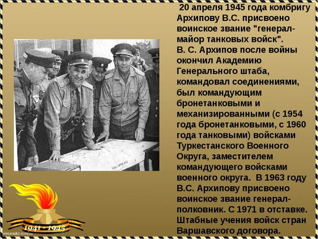 """20 апреля 1945 года комбригу Архипову В.С. присвоено воинское звание """"генера..."""