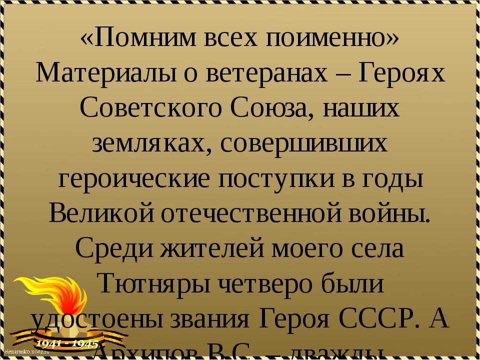 «Помним всех поименно» Материалы о ветеранах – Героях Советского Союза, наших...