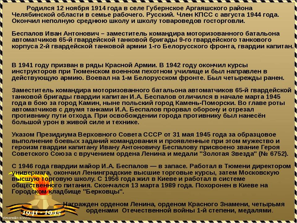 Родился 12 ноября 1914 года в селе Губернское Аргаяшского района Челябинско...