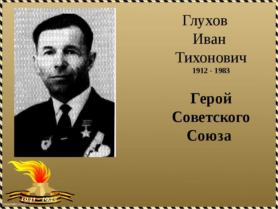 Глухов Иван Тихонович 1912 - 1983 Герой Советского Союза