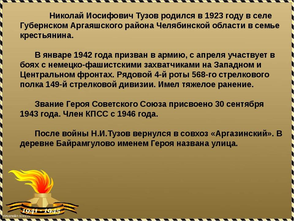 Николай Иосифович Тузов родился в 1923 году в селе Губернском Аргаяшского р...