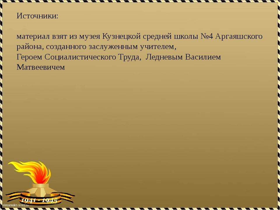 Источники: материал взят из музея Кузнецкой средней школы №4 Аргаяшского райо...