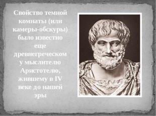 Свойство темной комнаты (или камеры-обскуры) было известно еще древнегреческо