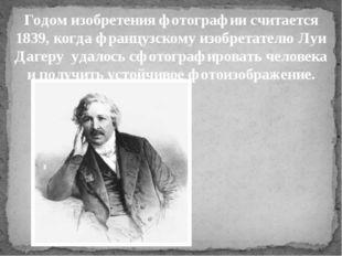 Годом изобретения фотографии считается 1839, когда французскому изобретателю