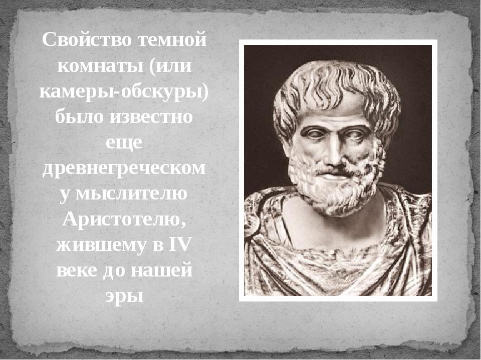Свойство темной комнаты (или камеры-обскуры) было известно еще древнегреческо...
