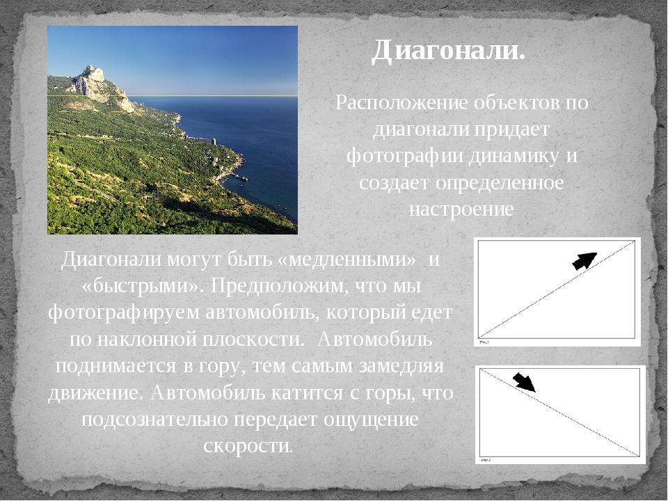 Диагонали. Расположение объектов по диагонали придает фотографии динамику и с...