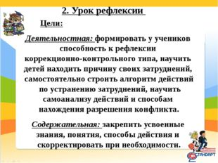 2. Урок рефлексии Цели: Деятельностная: формировать у учеников способность к
