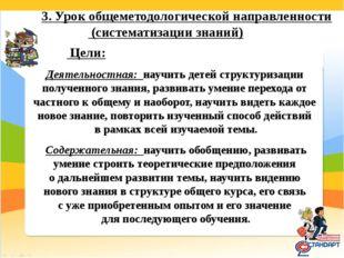 3. Урок общеметодологической направленности (систематизации знаний) Цели: Дея