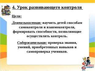 4. Урок развивающего контроля Цели: Деятельностная: научить детей способам с