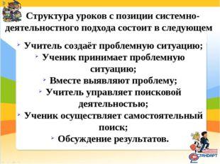 Структура уроков с позиции системно-деятельностного подхода состоит в следую