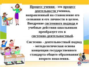 Процесс учения - это процесс деятельности ученика, направленный на становлени