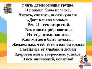 Учить детей сегодня трудно, И раньше было нелегко, Читать, считать, писать уч