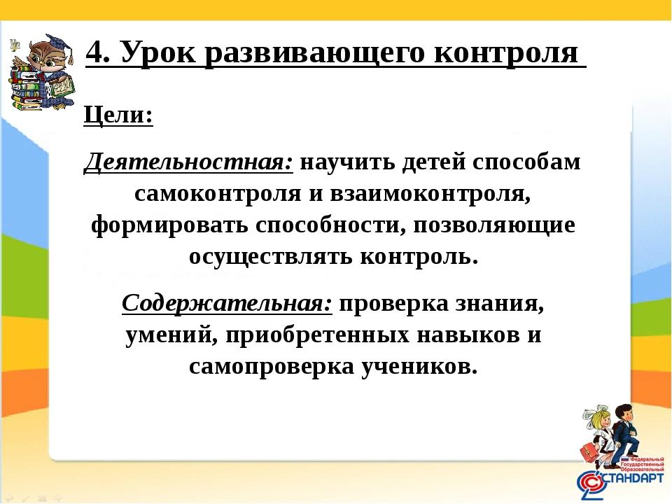 4. Урок развивающего контроля Цели: Деятельностная: научить детей способам с...