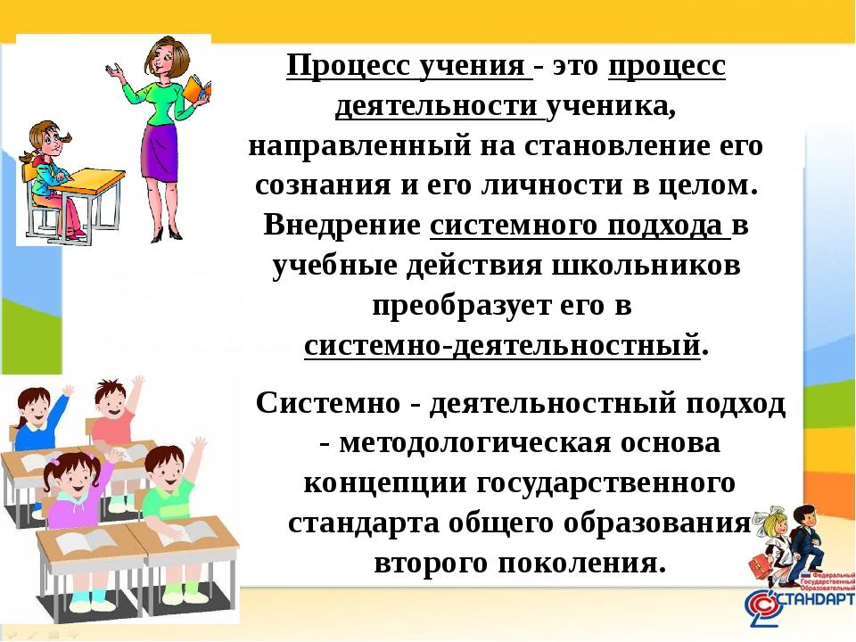 Процесс учения - это процесс деятельности ученика, направленный на становлени...