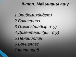 II-топ. Мағынаны ашу 1.Эпидемия(індет) 2.Бактериоз 3.Гоммоз(шайыр ағу) 4.Диз