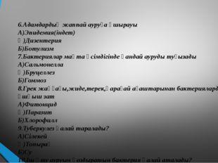 6.Адамдардың жаппай ауруға ұшырауы А)Эпидемия(індет) Ә)Дизентерия Б)Ботулизм