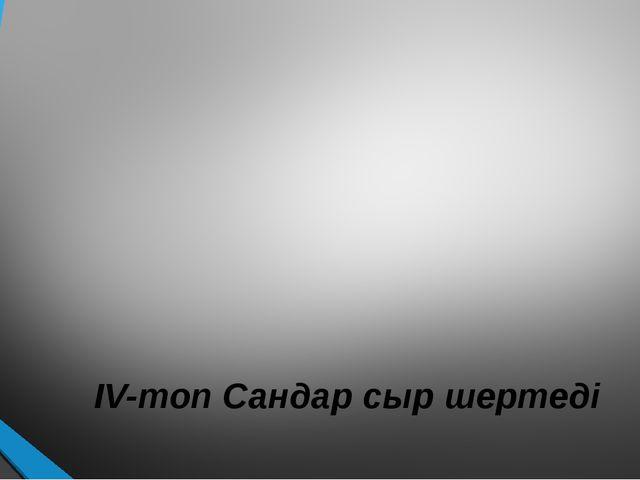 IV-топ Сандар сыр шертеді 3 3 13 25 2-24 10000