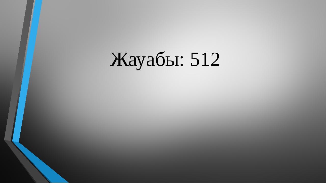 Жауабы: 512