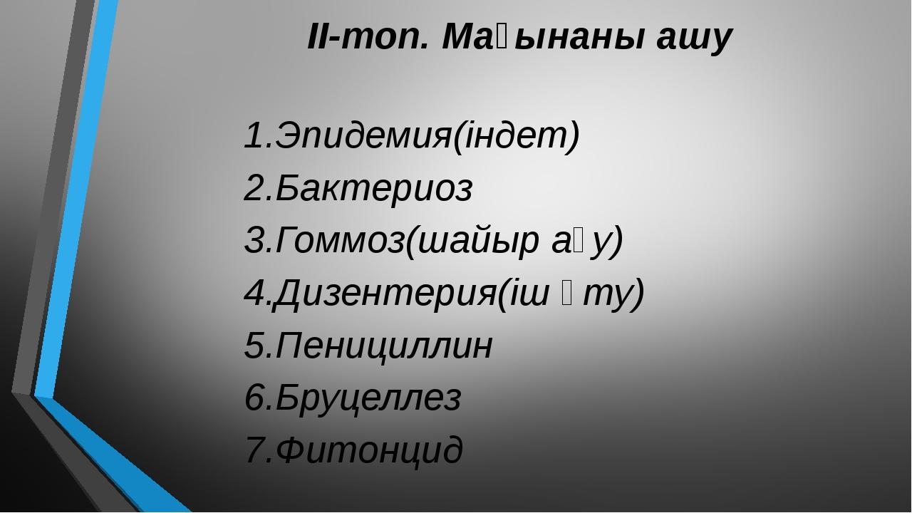 II-топ. Мағынаны ашу 1.Эпидемия(індет) 2.Бактериоз 3.Гоммоз(шайыр ағу) 4.Диз...