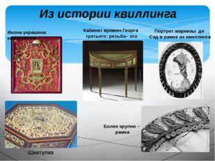 Из истории квиллинга Икона украшена квиллингом Шкатулка Кабинет времен Георга